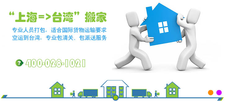 台湾搬家服务